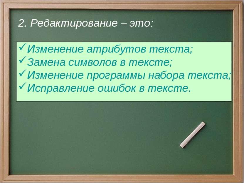2. Редактирование – это: Изменение атрибутов текста; Замена символов в тексте...