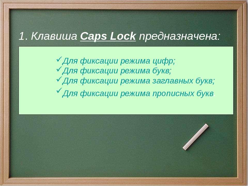 1. Клавиша Caps Lock предназначена: Для фиксации режима цифр; Для фиксации ре...