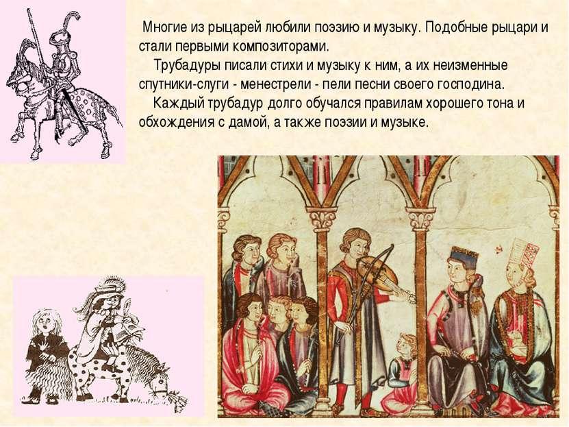 Многие из рыцарей любили поэзию и музыку. Подобные рыцари и стали первыми ком...