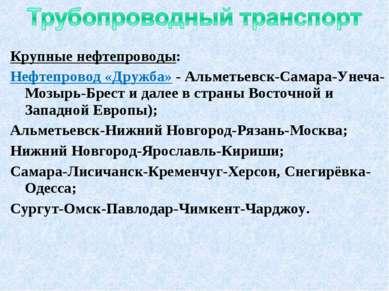 Крупные нефтепроводы: Нефтепровод «Дружба»- Альметьевск-Самара-Унеча- Мозырь...