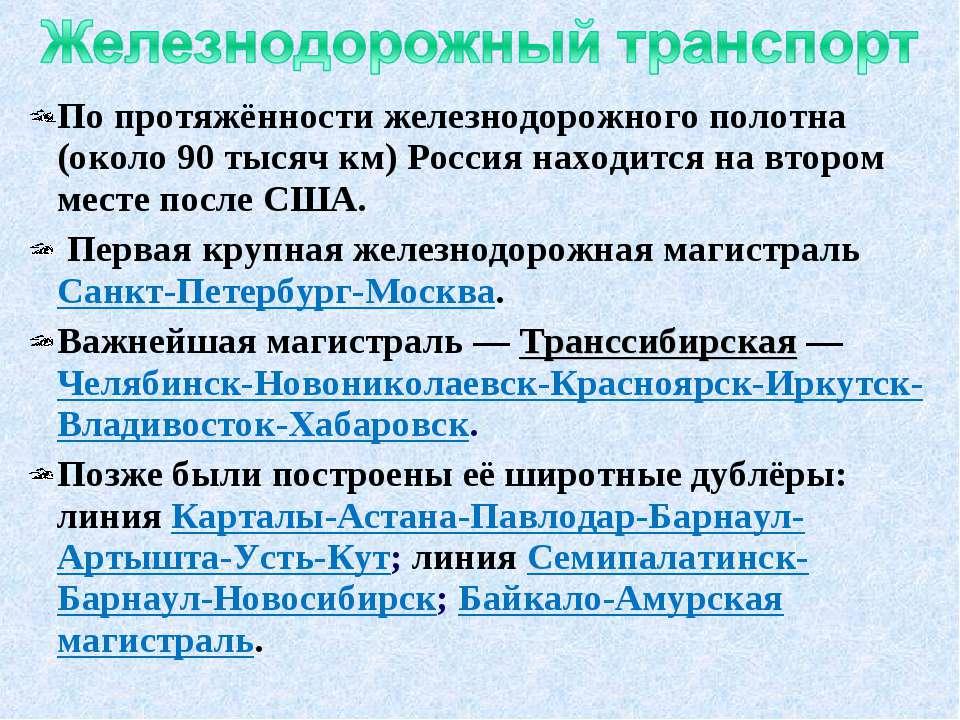 По протяжённости железнодорожного полотна (около 90 тысяч км) Россия находитс...