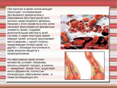 При наличии в крови ионов кальция происходит полимеризация растворимого фибри...