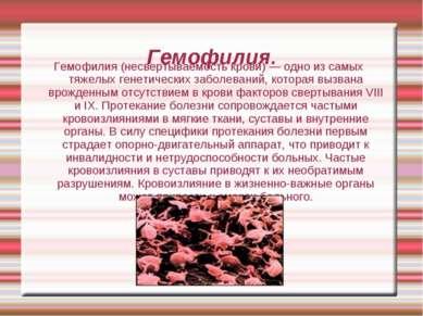 Гемофилия. Гемофилия (несвертываемость крови) — одно из самых тяжелых генетич...