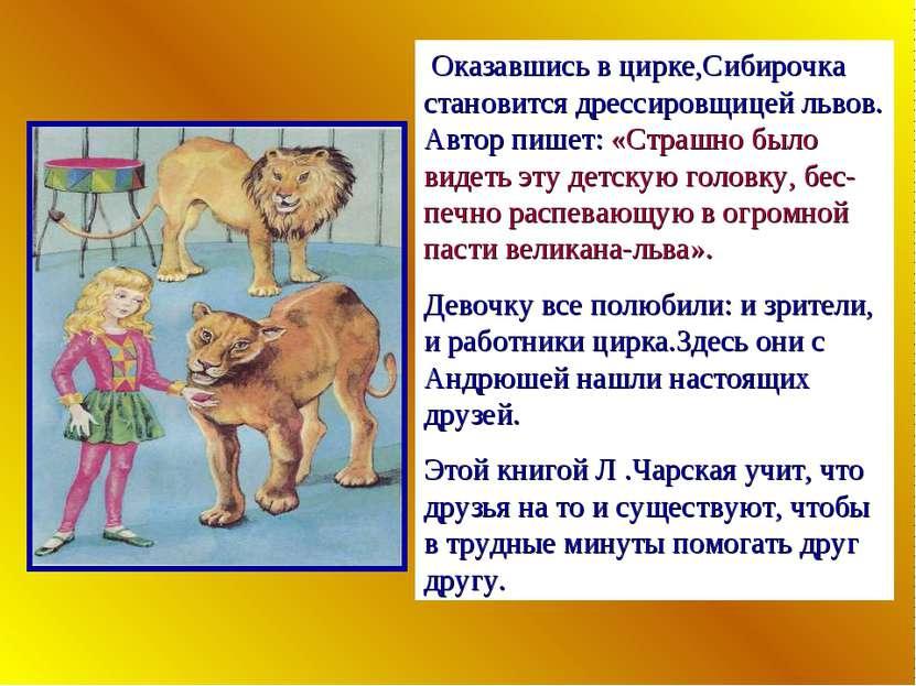 Оказавшись в цирке,Сибирочка становится дрессировщицей львов. Автор пишет: «С...