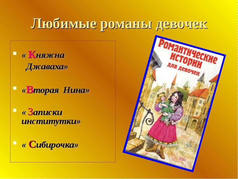 Любимые романы девочек « Княжна Джаваха» «Вторая Нина» « Записки институтки» ...