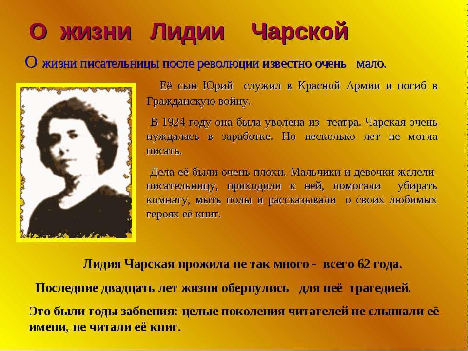 О жизни Лидии Чарской Её сын Юрий служил в Красной Армии и погиб в Гражданску...