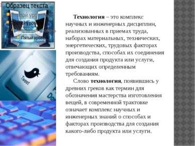 Технология – это комплекс научных и инженерных дисциплин, реализованных в при...