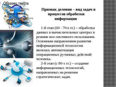 Признак деления – вид задач и процессов обработки информации 1-й этап (60 - 7...