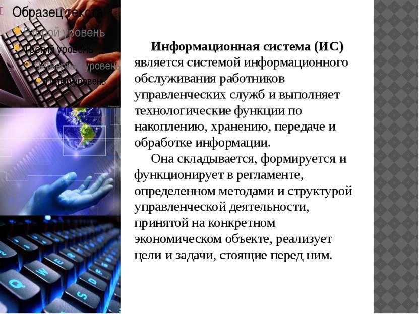Информационная система (ИС) является системой информационного обслуживания ра...