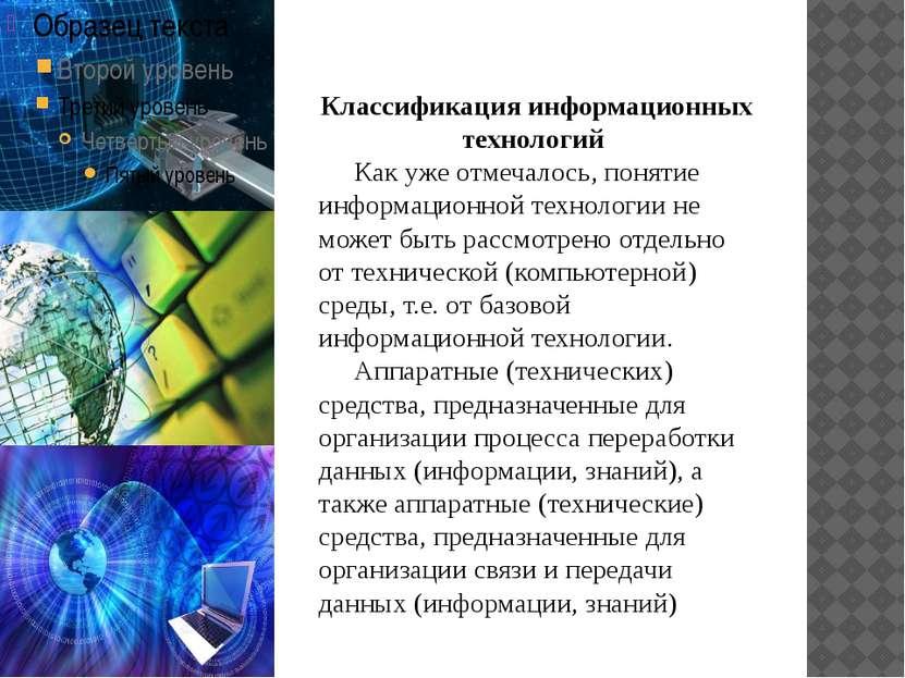 Классификация информационных технологий Как уже отмечалось, понятие информаци...