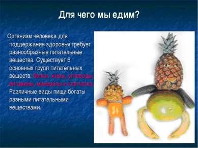 Для чего мы едим? Организм человека для поддержания здоровья требует разнообр...