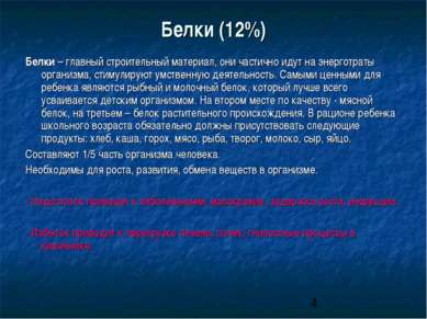 Белки (12%) Белки – главный строительный материал, они частично идут на энерг...