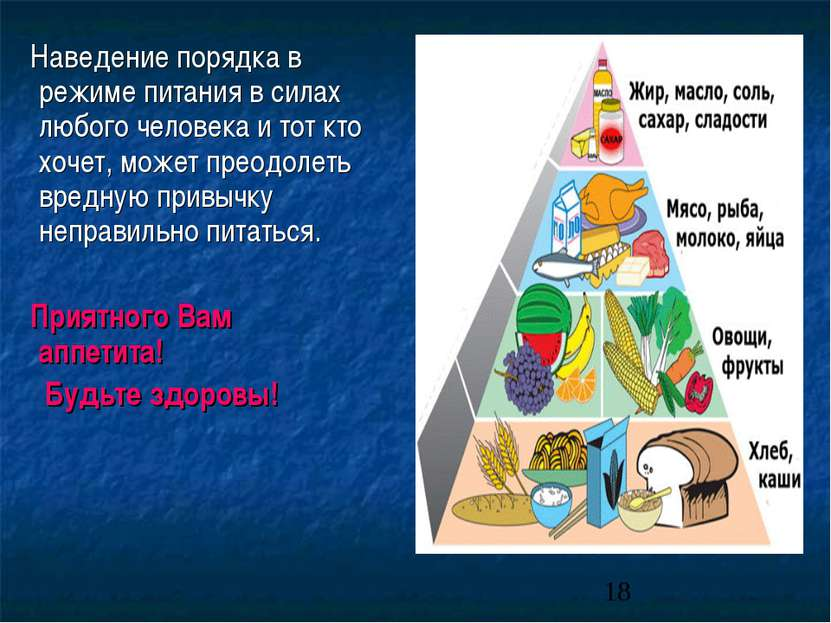 Наведение порядка в режиме питания в силах любого человека и тот кто хочет, м...
