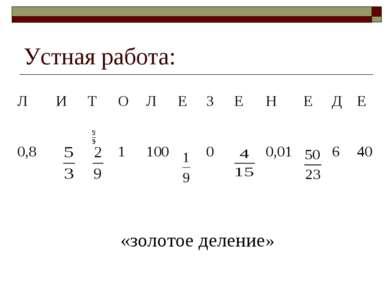 Устная работа: «золотое деление» Л И Т О Л Е З Е Н Е Д Е 0,8 1 100 0 0,01 6 40