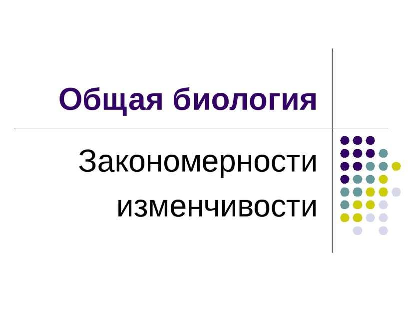 Общая биология Закономерности изменчивости
