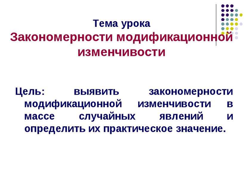 Тема урока Закономерности модификационной изменчивости Цель: выявить закономе...