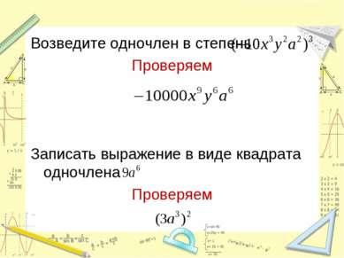 Возведите одночлен в степень Проверяем Записать выражение в виде квадрата одн...