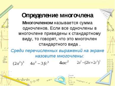 Определение многочлена Многочленом называется сумма одночленов. Если все одно...