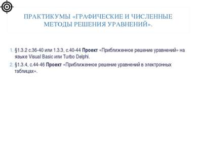 §1.3.2 с.36-40 или 1.3.3, с.40-44 Проект «Приближенное решение уравнений» на ...