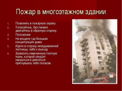 Пожар в многоэтажном здании Позвонить в пожарную охрану Успокойтесь, без пани...