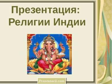Презентация: Религии Индии