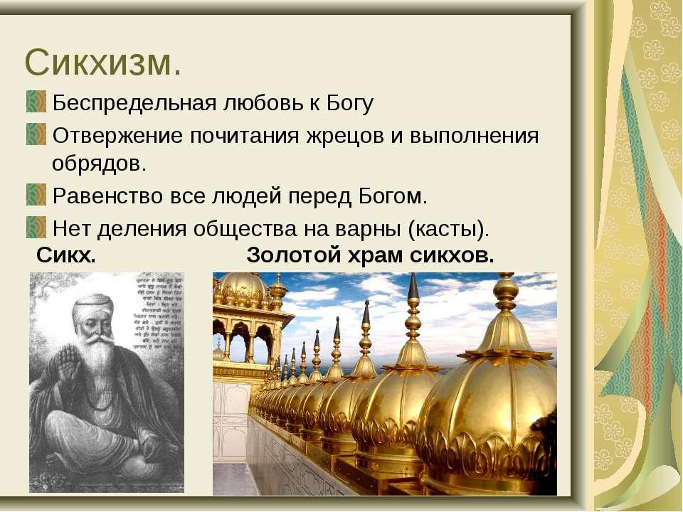 Сикхизм. Беспредельная любовь к Богу Отвержение почитания жрецов и выполнения...