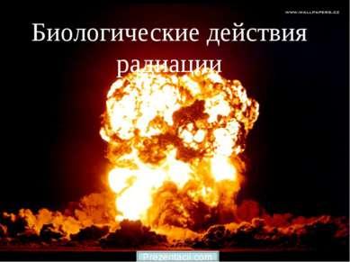 Биологическое действие радиации Биологические действия радиации