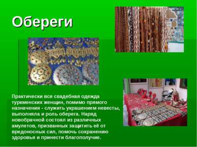 Обереги Практически вся свадебная одежда туркменских женщин, помимо прямого н...