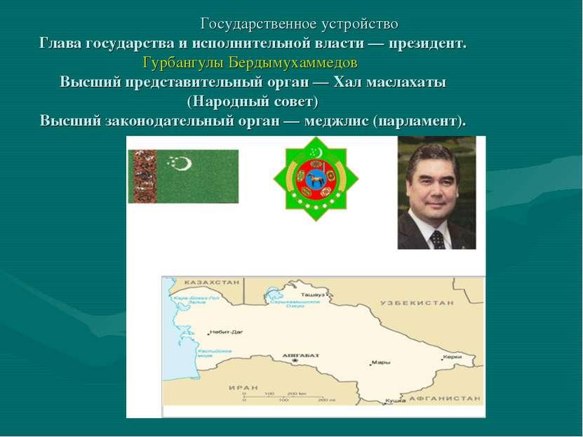 Государственное устройство Глава государства и исполнительной власти — презид...
