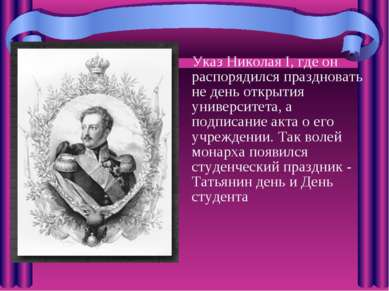 Указ Николая I, где он распорядился праздновать не день открытия университета...