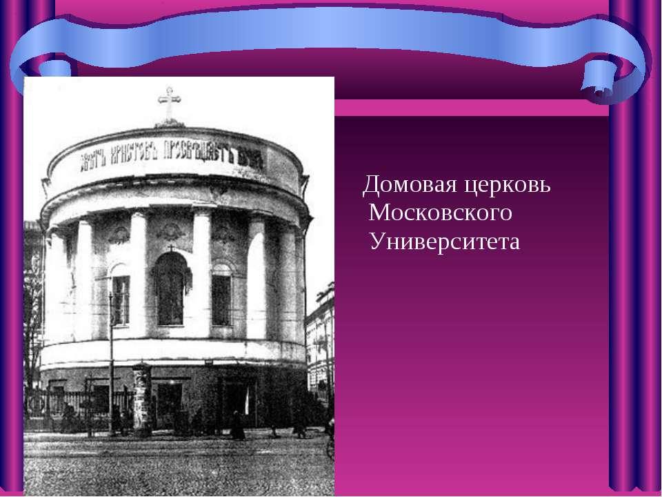 Домовая церковь Московского Университета