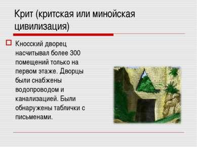 Крит (критская или минойская цивилизация) Кносский дворец насчитывал более 30...