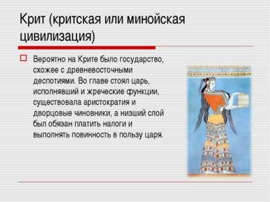 Крит (критская или минойская цивилизация) Вероятно на Крите было государство,...