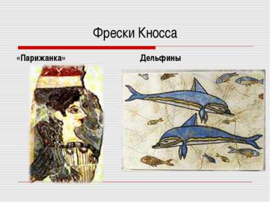 Фрески Кносса «Парижанка» Дельфины