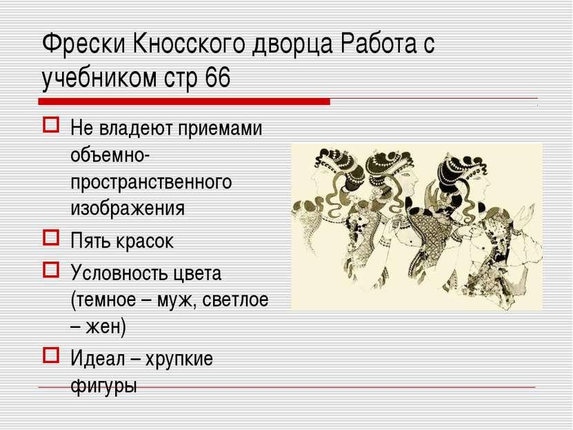 Фрески Кносского дворца Работа с учебником стр 66 Не владеют приемами объемно...