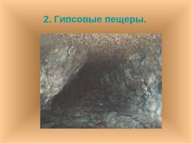 2. Гипсовые пещеры.