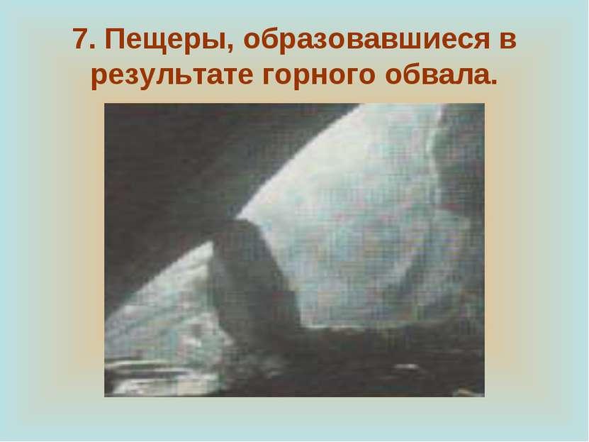 7. Пещеры, образовавшиеся в результате горного обвала.