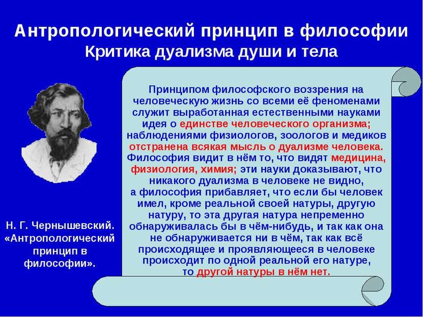 Антропологический принцип в философии Критика дуализма души и тела Принципом ...