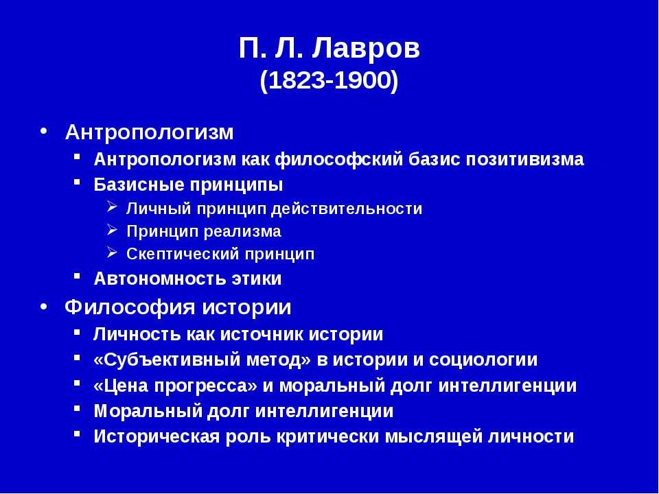 П. Л.Лавров (1823-1900) Антропологизм Антропологизм как философский базис по...