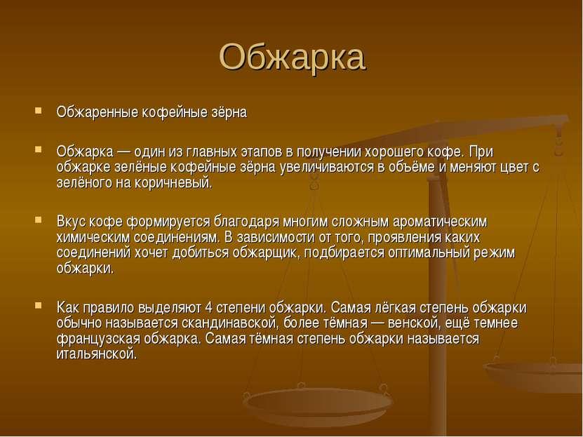Обжарка Обжаренные кофейные зёрна Обжарка — один из главных этапов в получени...