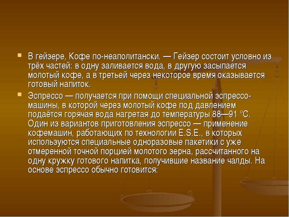 В гейзере, Кофе по-неаполитански. — Гейзер состоит условно из трёх частей: в ...
