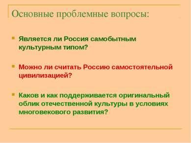 Основные проблемные вопросы: Является ли Россия самобытным культурным типом? ...