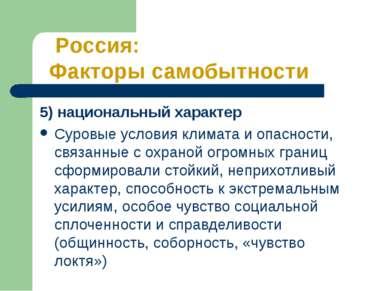 5) национальный характер Суровые условия климата и опасности, связанные с охр...