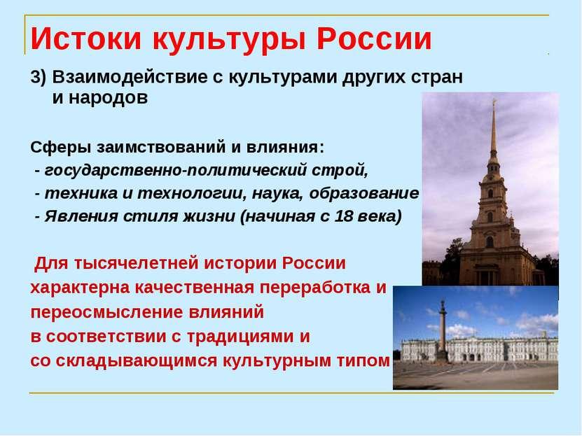 3) Взаимодействие с культурами других стран и народов Сферы заимствований и в...