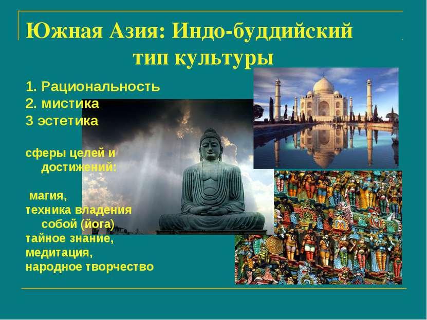 Южная Азия: Индо-буддийский тип культуры Рациональность мистика 3 эстетика сф...