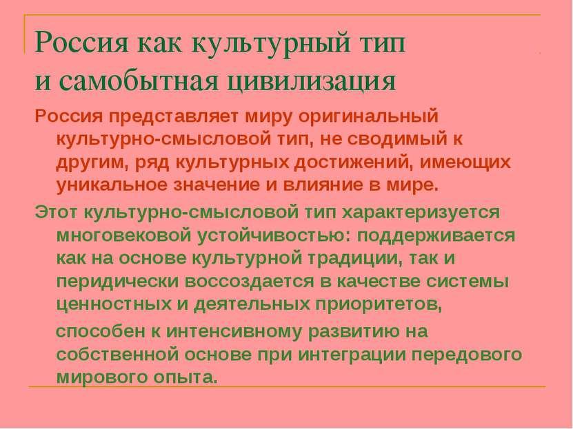 Россия как культурный тип и самобытная цивилизация Россия представляет миру о...