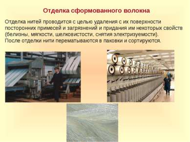 Отделка сформованного волокна Отделка нитей проводится с целью удаления с их ...