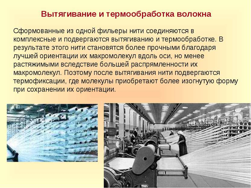 Вытягивание и термообработка волокна Сформованные из одной фильеры нити соеди...