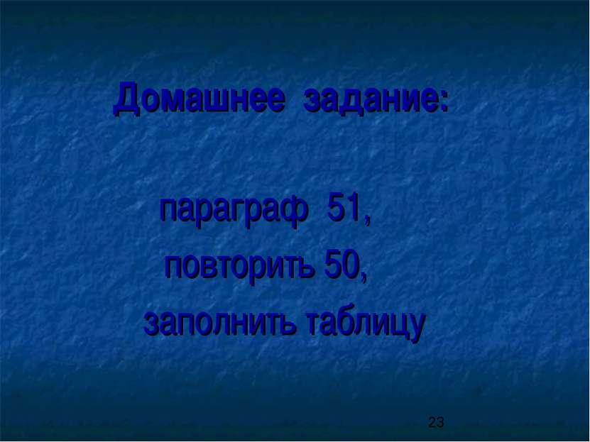 Домашнее задание: параграф 51, повторить 50, заполнить таблицу