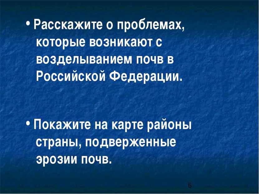 Расскажите о проблемах, которые возникают с возделыванием почв в Российской Ф...